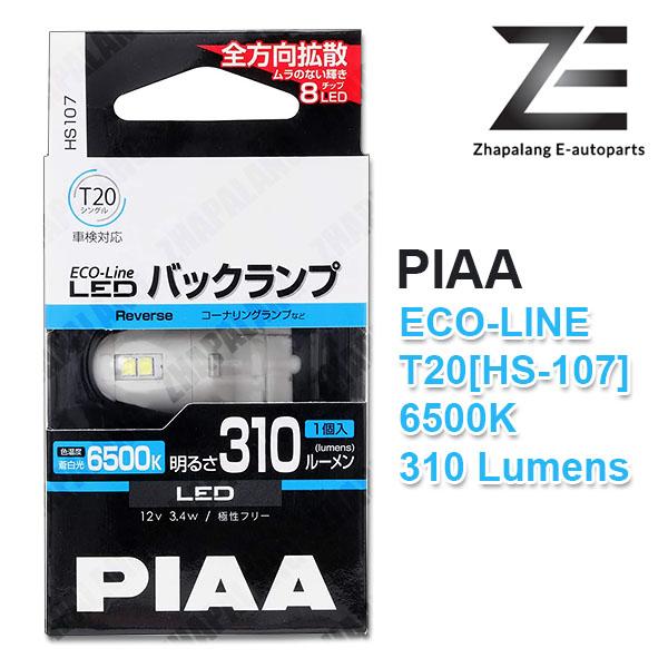 [1 Pcs]PIAA T20 ECO-LINE 310LM 6500K LED REVERSING LIGHT/DAYTIME RUNNING LIGHT(DRL)