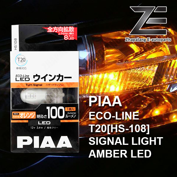 [1 Pcs]PIAA HS-108 T20 ECO Line 100lm Amber Turn Signal Single 3.4W(HS108)