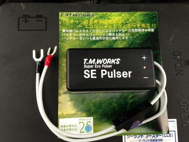 TM Works Super Eco Pulser Premium
