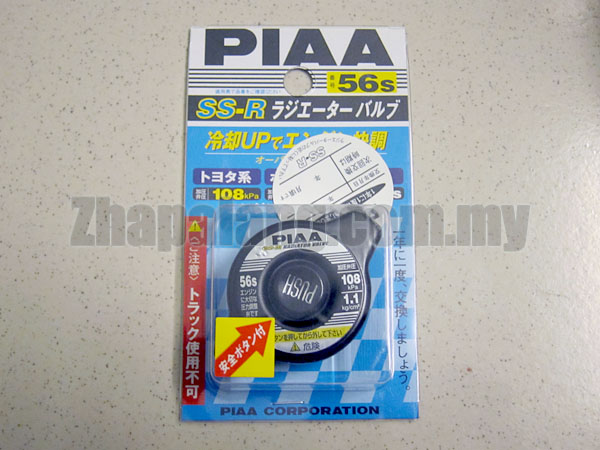 PIAA Stainless Steel Racing SS_R Radiator Cap 56S 108kPA/1.1kg/cm²(Small)